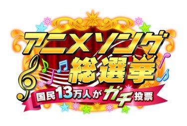 【アニソン100位まとめ】『国民13万人がガチ投票! アニメソング総選挙』ベスト100を一気に紹介!|あなたの好きな曲はありましたか?
